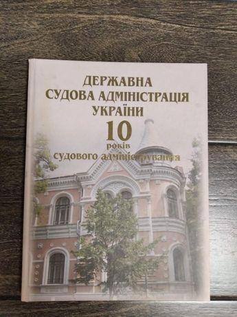 Подарок на день судьи работника суда Книга Судебная администрация