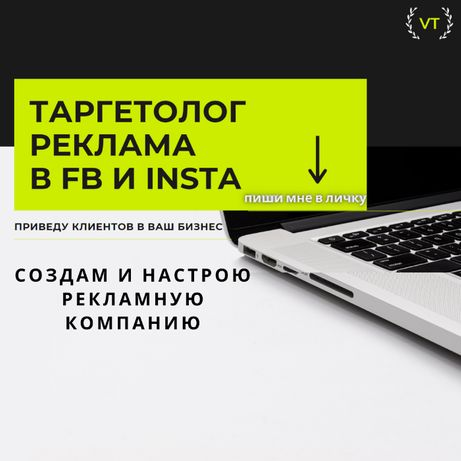 Таргетолог Facebook & Instagram