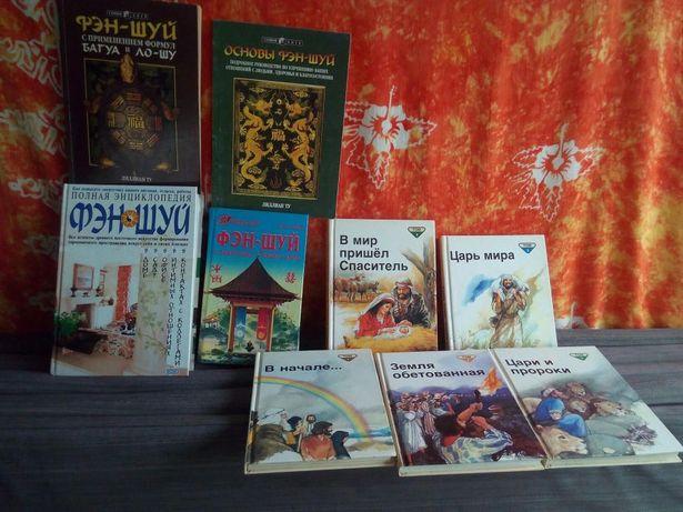 Книги феншуй и библия