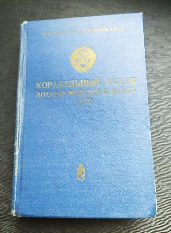 Корабельный устав ВМФ СССР флот navy морская корабль штурман гюйс флот
