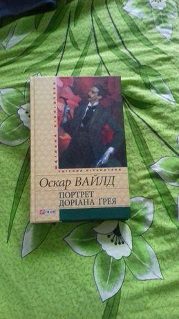 Книга Доріан Ґрей