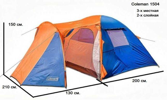 Туристическая трехместная двухслойная палатка Coleman 1504 с тамбуром