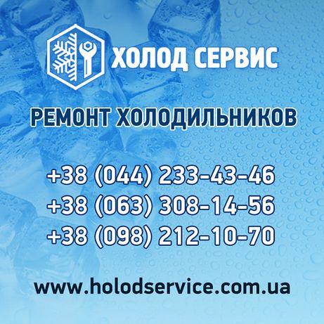 Ремонт холодильных витрин, шкафов, регалов, столов в Киеве и области