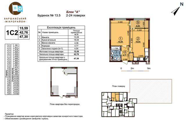 Продается 1-комнатная квартира в ЖК Варшавский Плюс