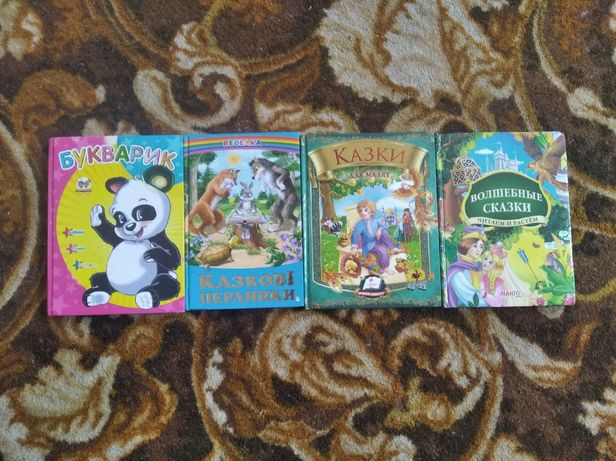 Продам книжки для детей
