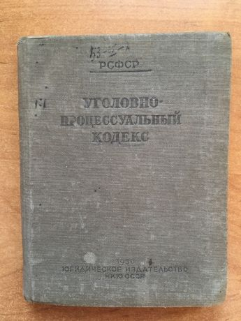 Уголовно процессуальный кодекс РСФСР 1938