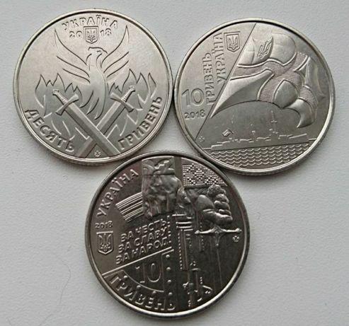 Монеты 10 гривен, киборги, 100 лет, добровольцы.
