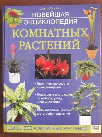 Енциклопедія кімнатних рослин