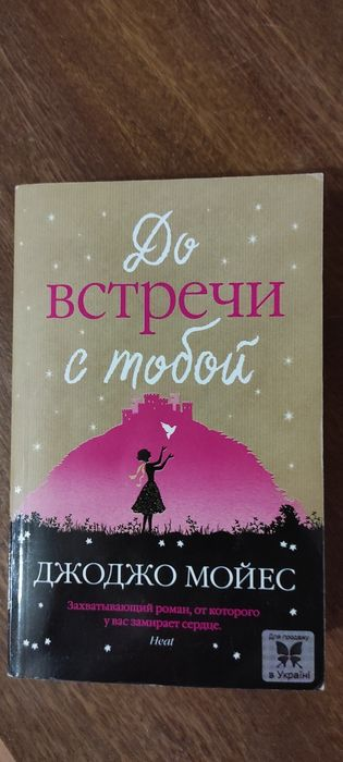 """Книга """"До встречи с тобой"""" Іллічівськ - зображення 1"""