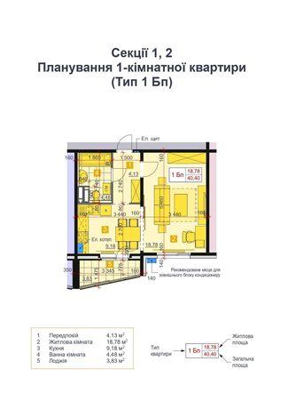 Однокомнатная квартира 40.47 м2, продажа в ЖК Greendom с Погребы.