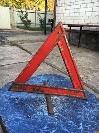 Продам Ретро знак аварийной остановки СССР