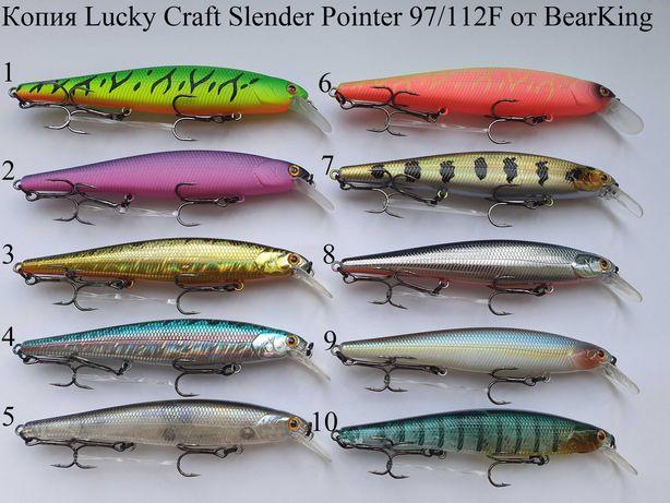 Lucky Craft Slender Pointer 97F, 112F, Pointer 65SP, 78SP от BearKing