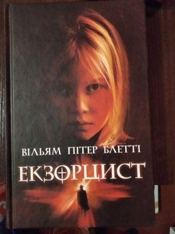 """Книга Вільям Пітер Блетті """"Екзорцист"""""""