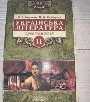 Книга Українська література 11 клас б/у Борзенко
