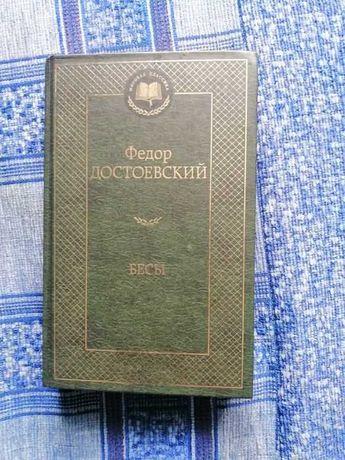 Фёдор Достоевский Бесы книга