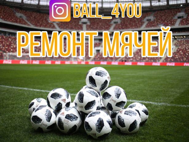 Ремонт мяча мячей футбольный волейбольный по всей Украине гарантия