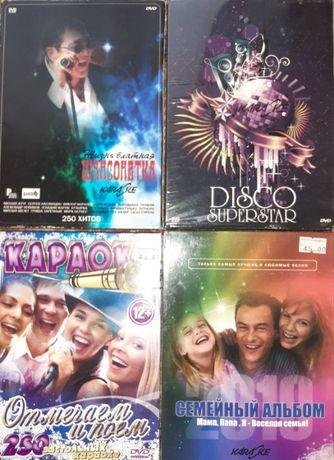 Распродажа диски Караоке лицензионные DVD новые