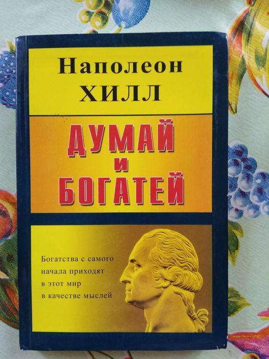 Книга Наполеона Хилла Думай и богатей Борисполь - изображение 1