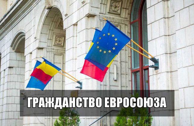 Гражданство Румынии. Законно. Быстро. Не дорого.