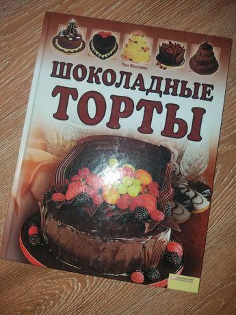 Шоколадні торти