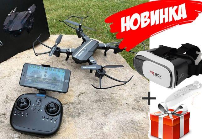 ⫸Акция! Квадрокоптер с камерой + Подарок очки виртуальной реальности