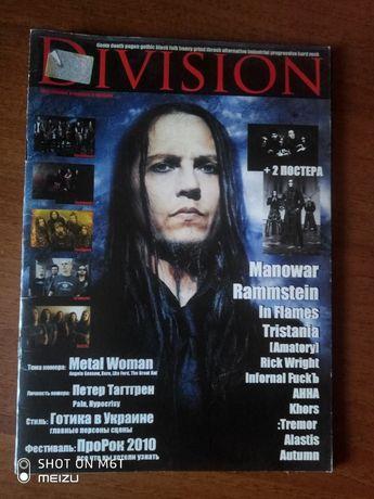 Division журнал с постерами