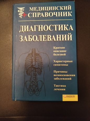 Диагностика заболеваний. Медицинский справочник.