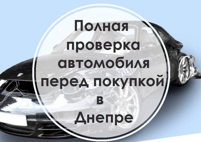 ПОДБОР и проверка Авто. Днепр