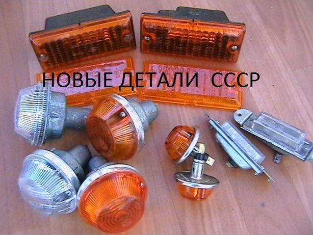 Фары стопы повороты ЗАЗ 968 м ЗАЗ 966 ЗАПОРОЖЕЦ уплотнители ободки .