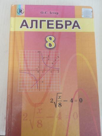 Продам алгебру Истер
