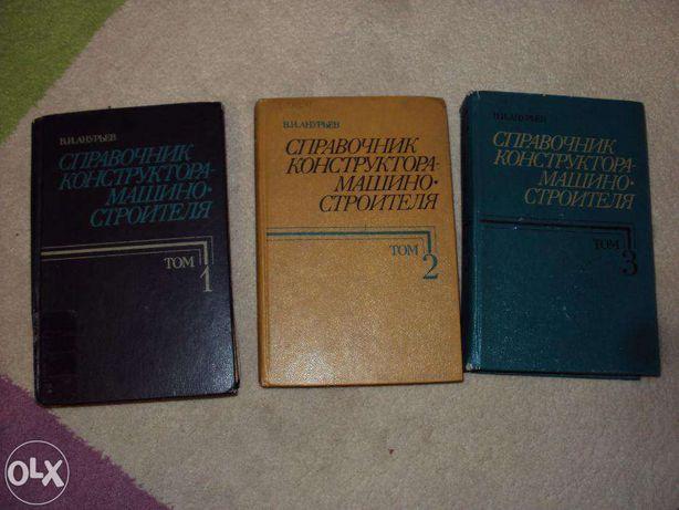 Продам 3 тома Анурьева