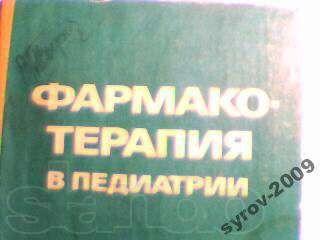 Фармакотерапия в педиатрии Е. М. Лукьянова и др.
