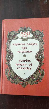 """Книга """"Народна пам'ять про козацтво"""""""