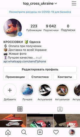 Продам бизнес ( Инстаграмм + кроссовки)!!