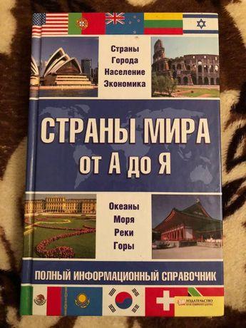 ПРОДАМ книгу Страны мира От А до Я