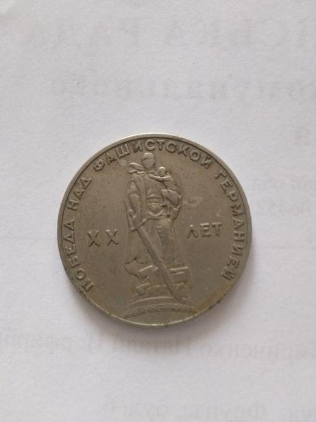"""Продам монеты """"20 лет победы над фашистской Германией""""."""