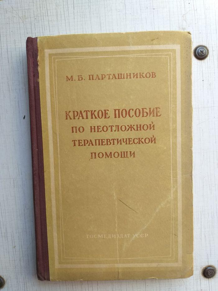 Краткое пособие по неотложной терапевтической помощи М.Б Парташников Луганск - изображение 1