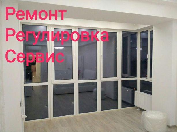 Ремонт и регулировка металлопластиковых, алюминиевых окон и дверей