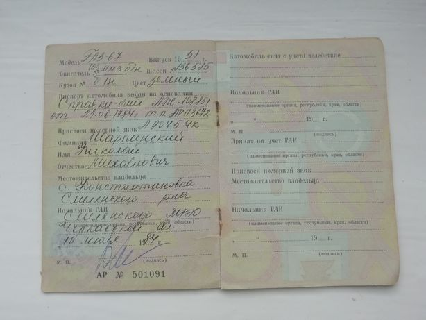 Тех паспорт газ 67.