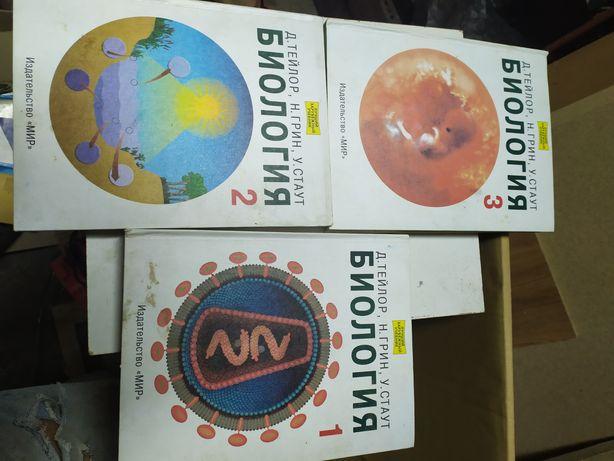 Біологія Грін в 3 х томах