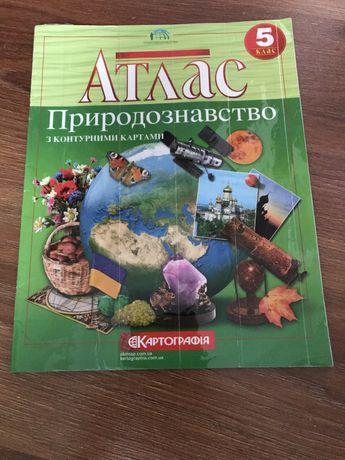 Атлас 5кл Природознавство.