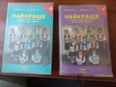 Найкраще позакласне читання (Мовчун А.І.,Харсіка Л.І.) 2 и 3 клас