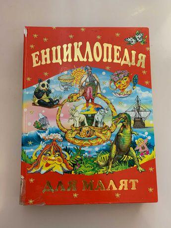Енциклопедія для малят/ Энциклопедия