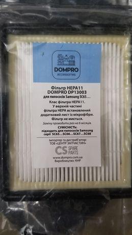 DOMPRO DP13003, Фильтр hepa11 Для пылесосов Samsung SC6S