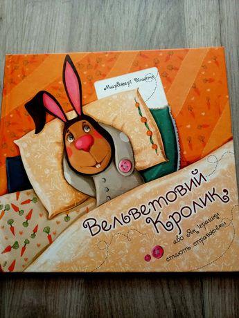Вельветовий кролик книга