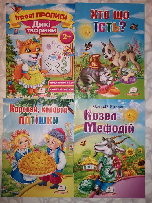 Яркие книжки для самых маленьких Киев - изображение 1