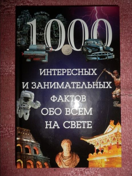 1000 интересных и занимательных фактов обо всем на свете