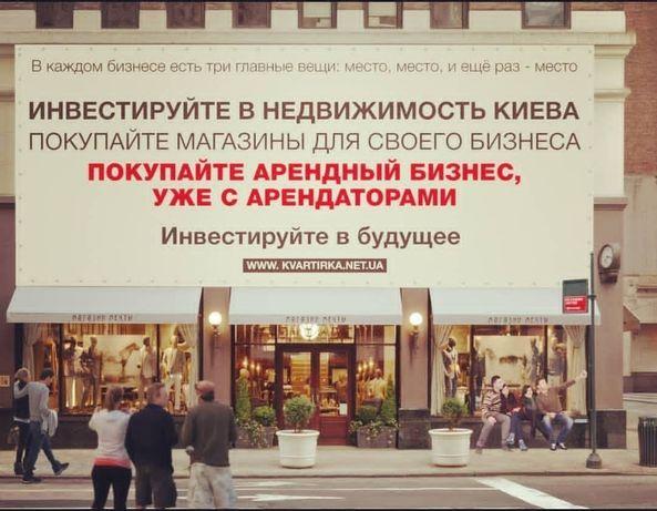 Магазины с арендатором. г.Киев. Мощные сетевеки, гарантированная оплат