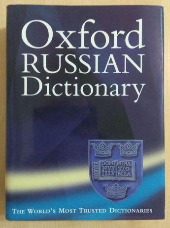 Большой словарь Oxford Оксфорд русско-английский, англо-русский