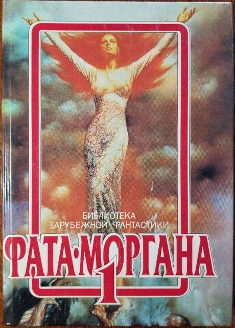 Фата-Моргана 1. сборник зарубежной фантастики. 496 с
